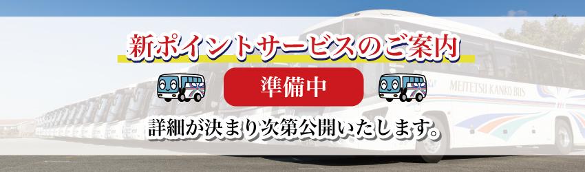 ドラゴンズパック|名鉄観光バスのバスツアー(日帰り・宿泊)