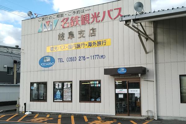 岐阜うずら車庫<br>(名鉄観光バス)