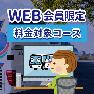 WEB会員限定料金対象コース