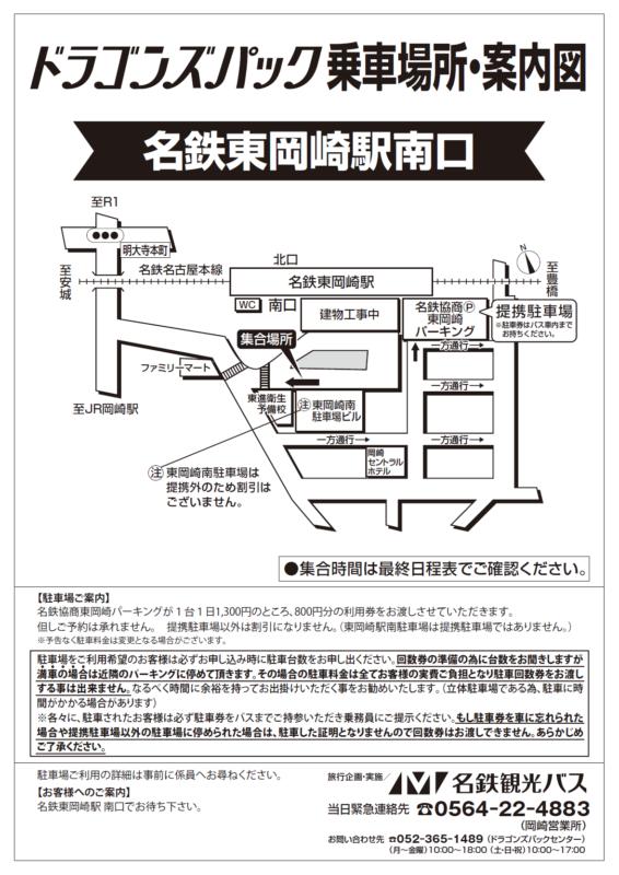 名鉄東岡崎駅南口広域地図