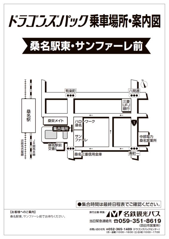 桑名駅前<br>サンファーレ前広域地図