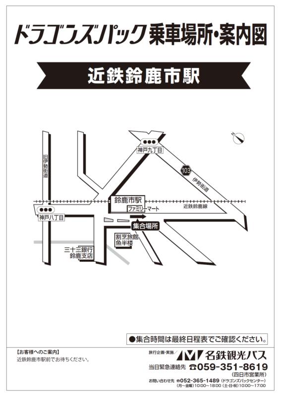 近鉄鈴鹿市駅広域地図