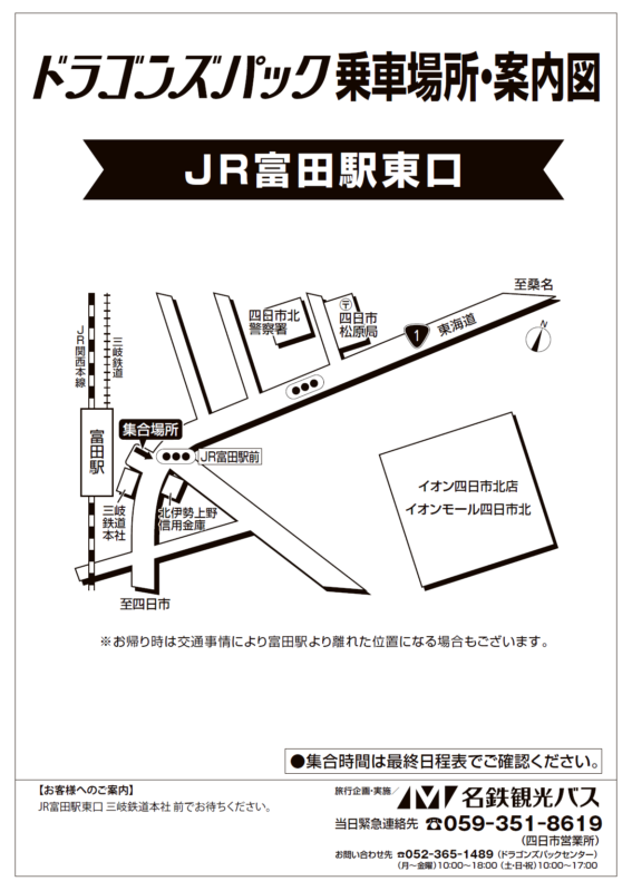 JR富田駅東口<br>三岐本社前広域地図