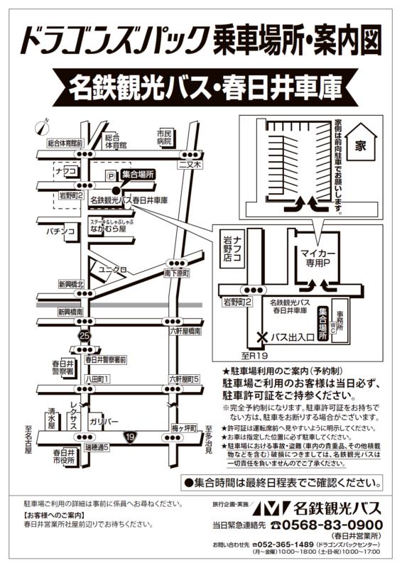 春日井車庫<br>(名鉄観光バス)広域地図