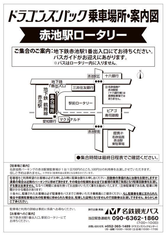 地下鉄赤池駅ロータリー広域地図