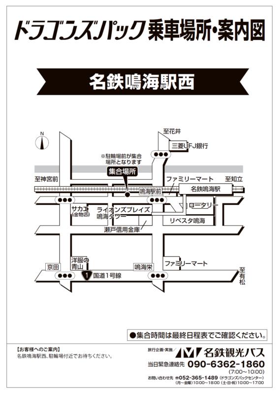 名鉄鳴海駅西広域地図