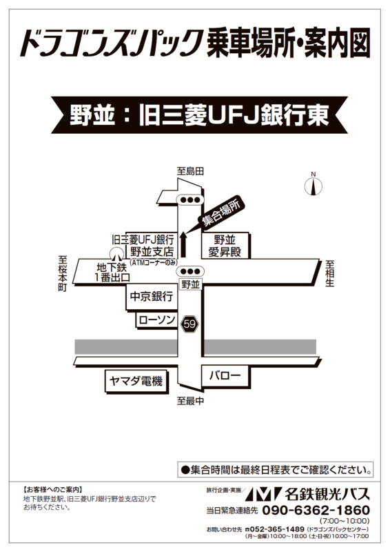 野並<br>三菱UFJ銀行東広域地図