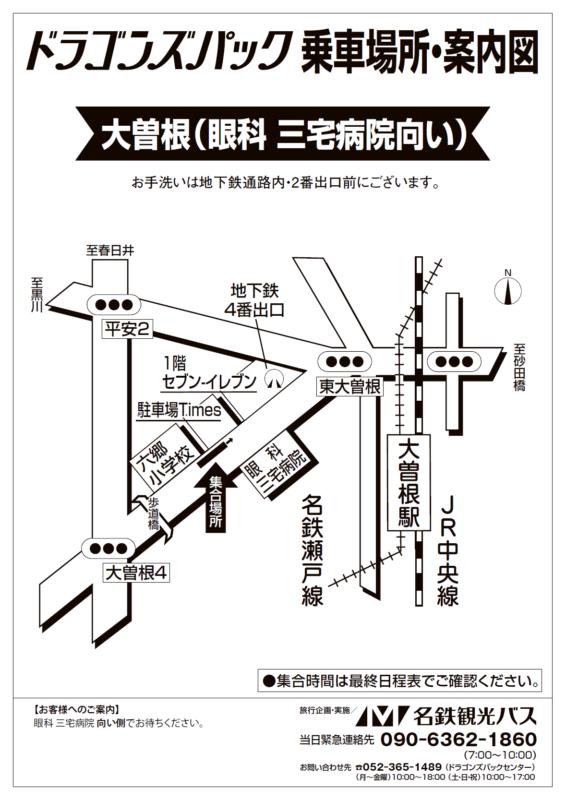 大曽根<br> (眼科 三宅病院向い)広域地図