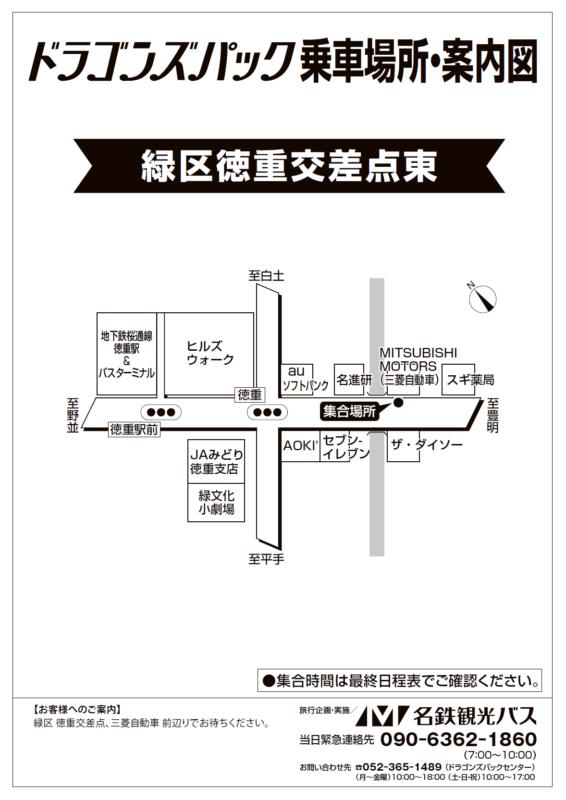 緑区<br>徳重交差点東広域地図