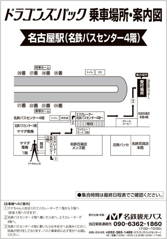 名鉄バスセンター4階<br> (ドラゴンズパック用)詳細地図