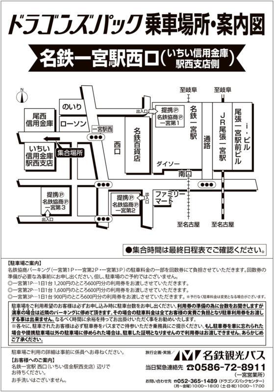 名鉄一宮駅西口<br>(いちい信用金庫 駅西支店側)広域地図