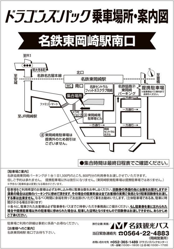 名鉄東岡崎駅南口<br>(ドラゴンズパック用)広域地図