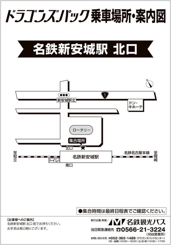 名鉄新安城駅<br>北口広域地図