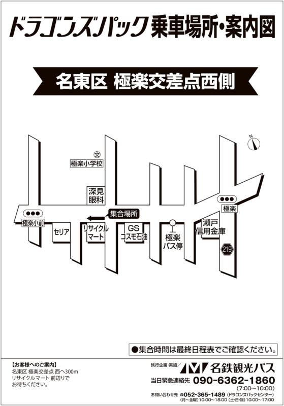 名東区<br>極楽交差点西側広域地図