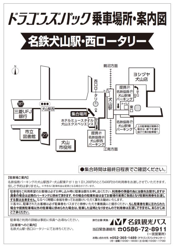 名鉄犬山駅<br>西ロータリー広域地図