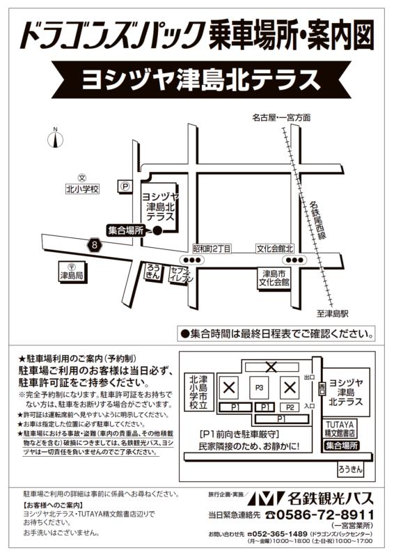ヨシヅヤ津島北テラス広域地図