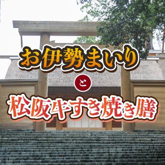 お伊勢まいりと松阪牛すき焼き膳
