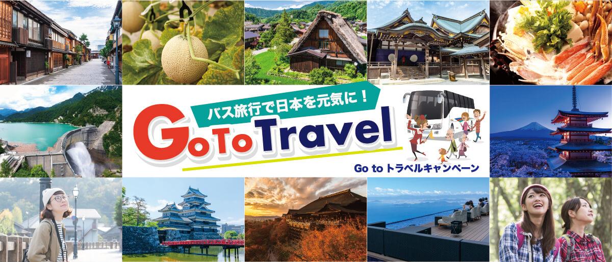 バス旅行で日本を元気に!Go To トラベル キャンペーンとは
