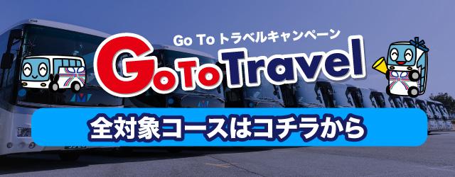 Go Toトラベルキャンペーン バス旅行日本を元気に!