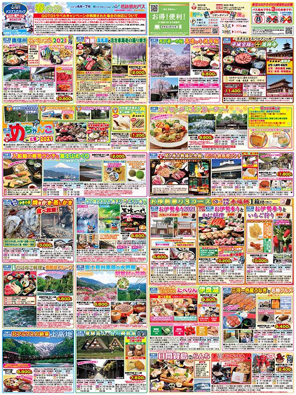 春日井・瀬戸・小牧版