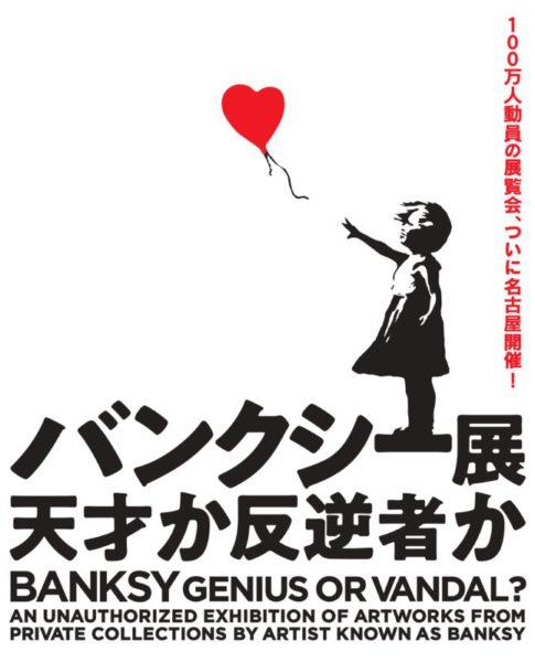 【WEB限定コース】ANAクラウンプラザ グランコート名古屋のランチバイキングとバンクシー展 天才か反逆者か
