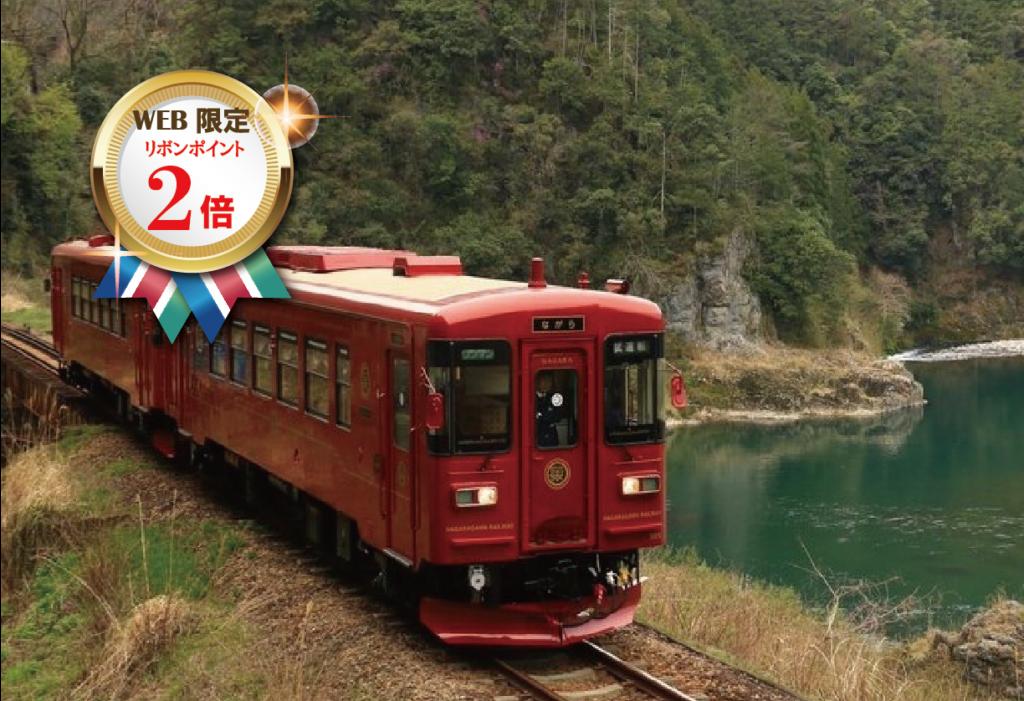 【WEB限定コース】郡上鮎料理と郡上八幡・美濃をめぐる 観光列車「ながら」の旅